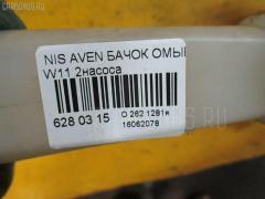 Бачок омывателя Nissan Avenir W11 Фото 3