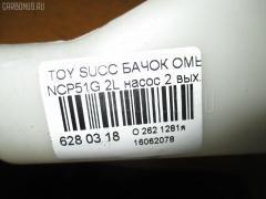 Бачок омывателя Toyota Succeed NCP51G Фото 3