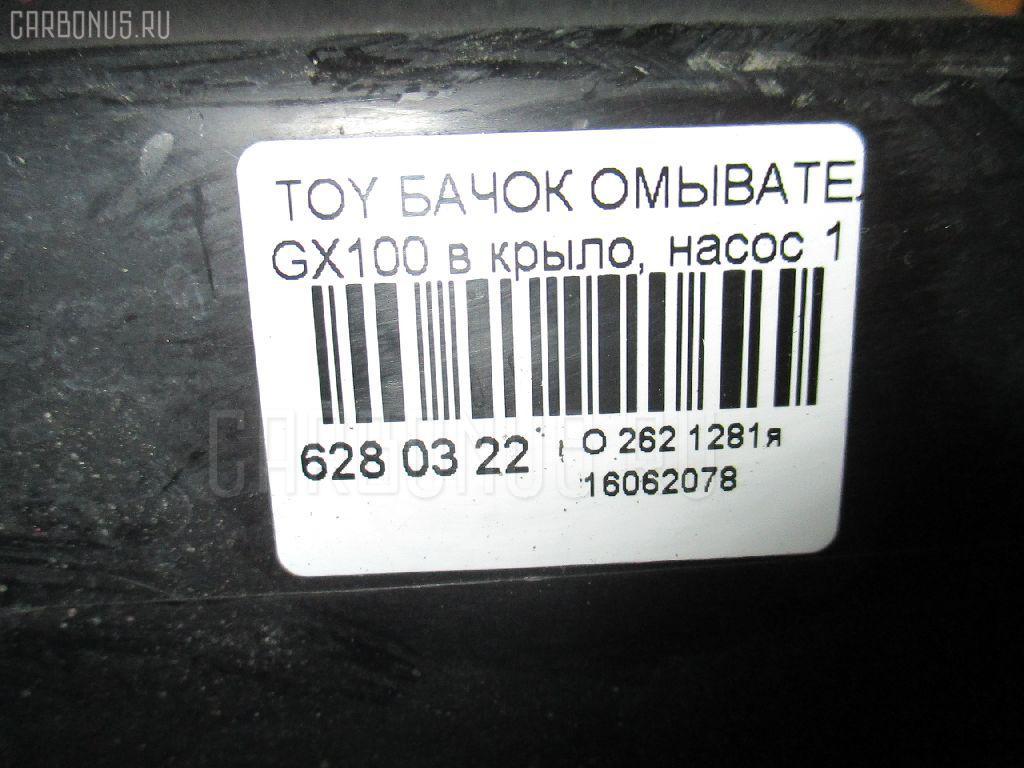 Бачок омывателя TOYOTA GX100 Фото 3