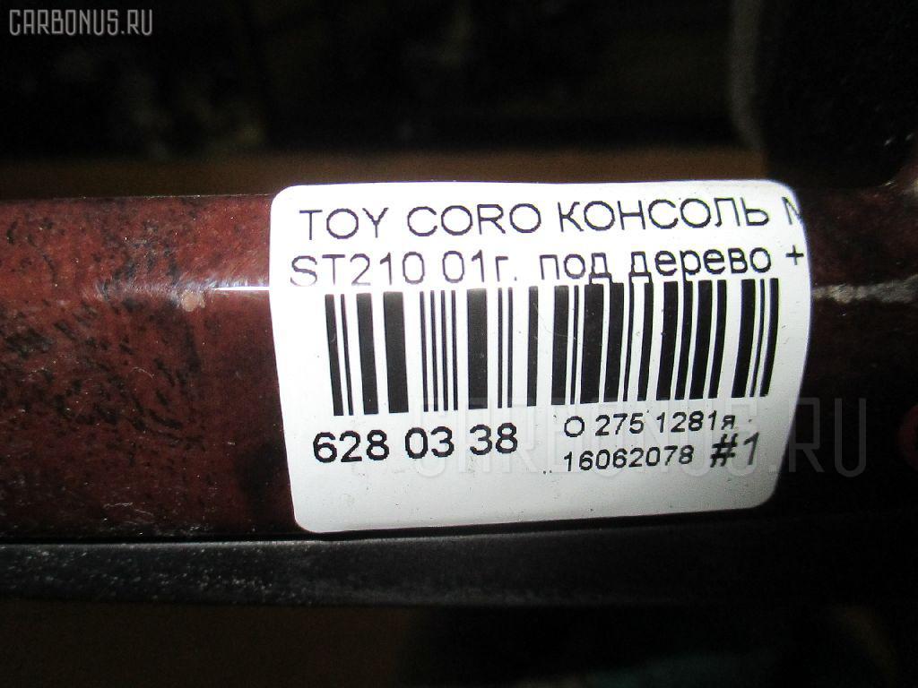 Консоль магнитофона TOYOTA CORONA PREMIO ST210 Фото 6