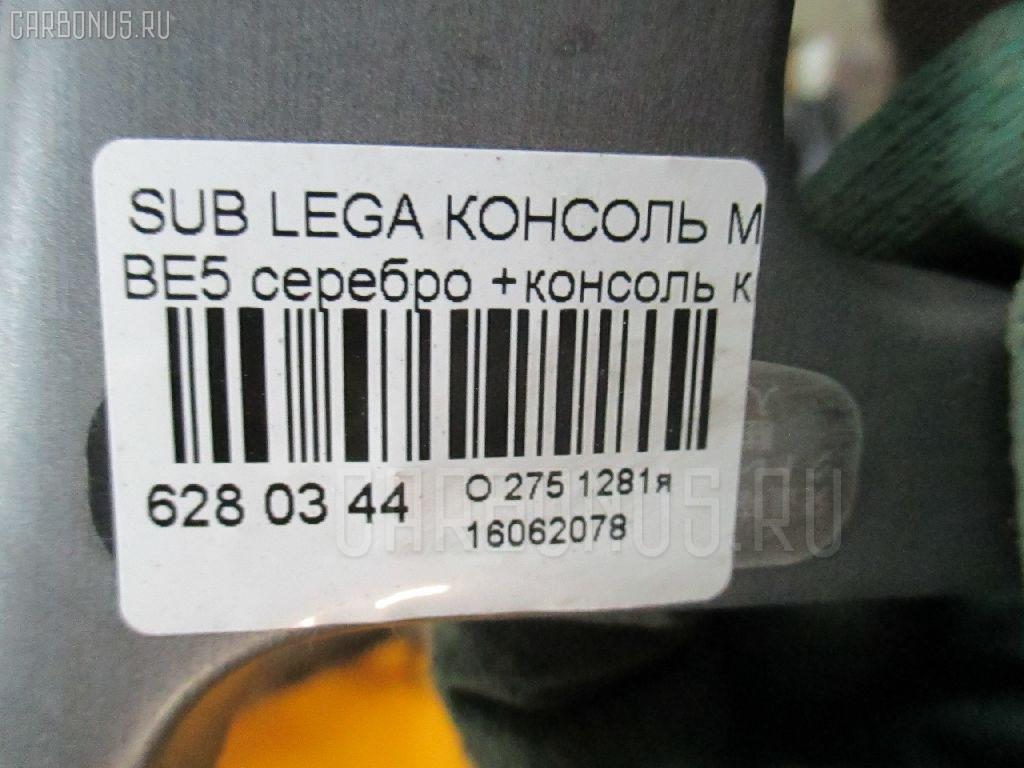 Консоль магнитофона SUBARU LEGACY B4 BE5 Фото 5