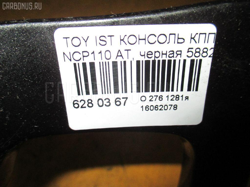 Консоль КПП TOYOTA IST NCP110 Фото 3
