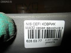 Коврик Nissan Cefiro wagon WA32 Фото 2