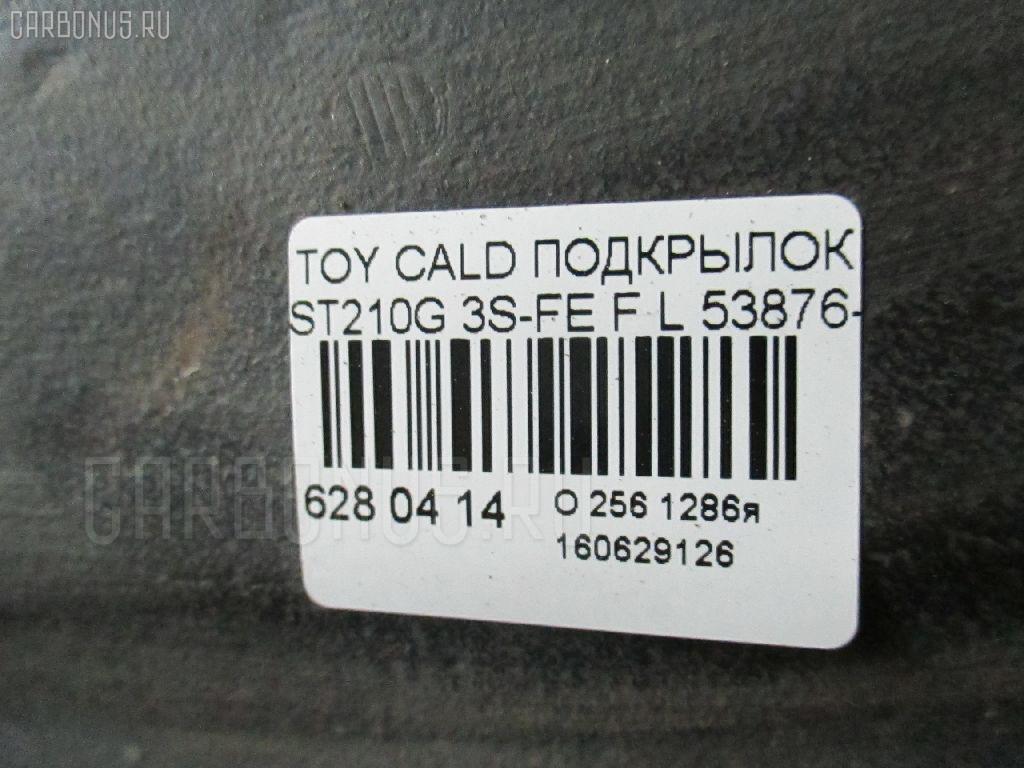 Подкрылок TOYOTA CALDINA ST210G 3S-FE Фото 2