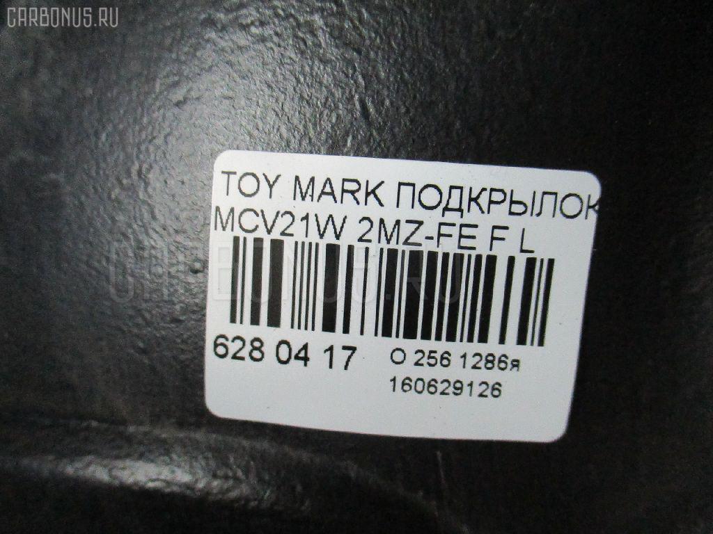 Подкрылок TOYOTA MARK II QUALIS MCV21W 2MZ-FE Фото 2