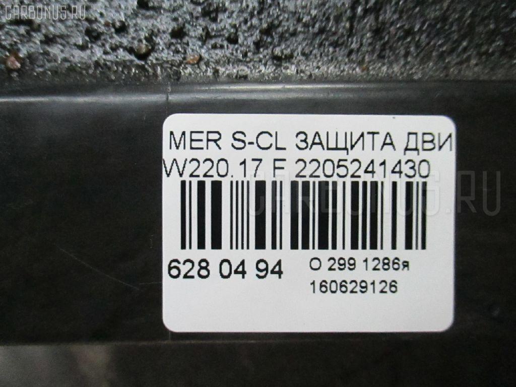 Защита двигателя MERCEDES-BENZ S-CLASS W220.178 Фото 2