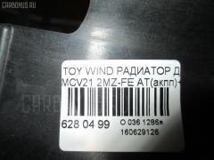 Радиатор ДВС Toyota Windom MCV21 2MZ-FE Фото 3