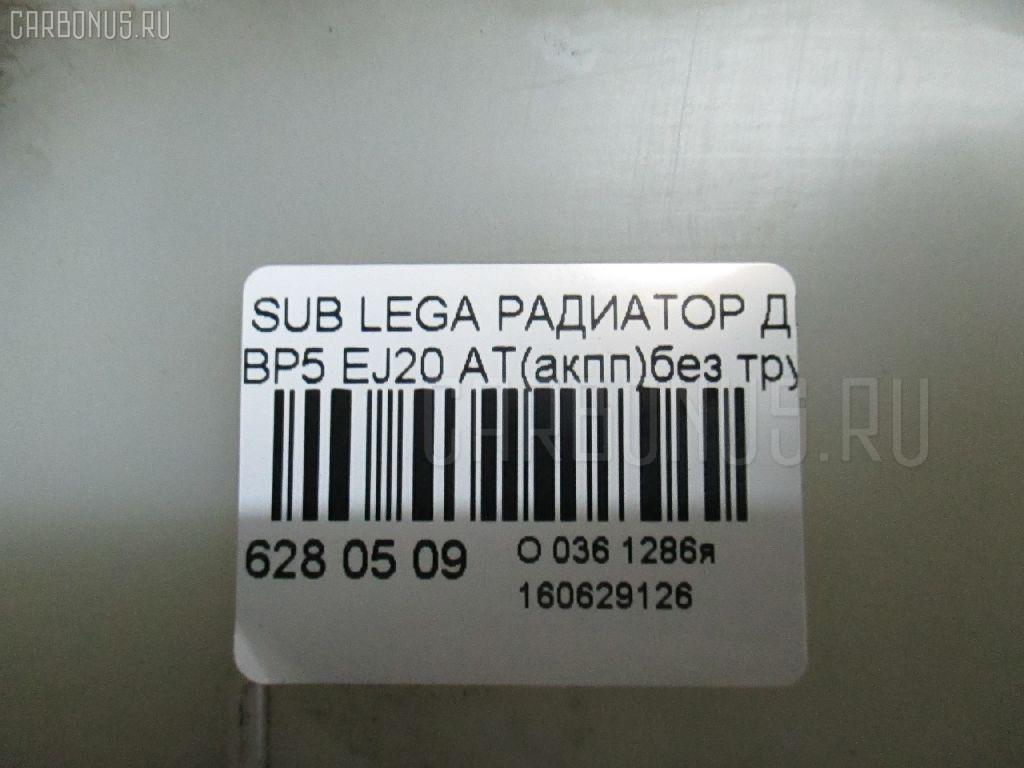 Радиатор ДВС SUBARU LEGACY WAGON BP5 EJ20 Фото 3