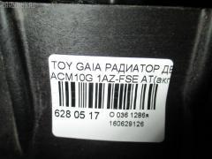 Радиатор ДВС Toyota Gaia ACM10G 1AZ-FSE Фото 3