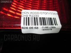 Стоп-планка Honda Accord wagon CH9 Фото 3