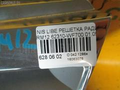 Решетка радиатора Nissan Liberty RM12 Фото 3