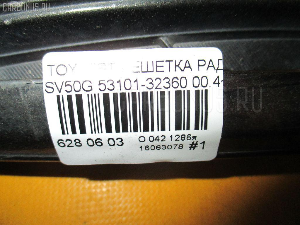 Решетка радиатора TOYOTA VISTA ARDEO SV50G Фото 4