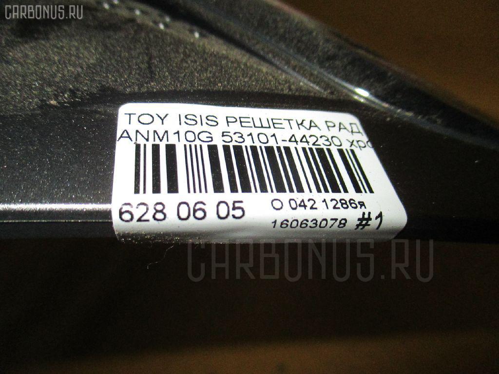 Решетка радиатора TOYOTA ISIS ANM10G Фото 4
