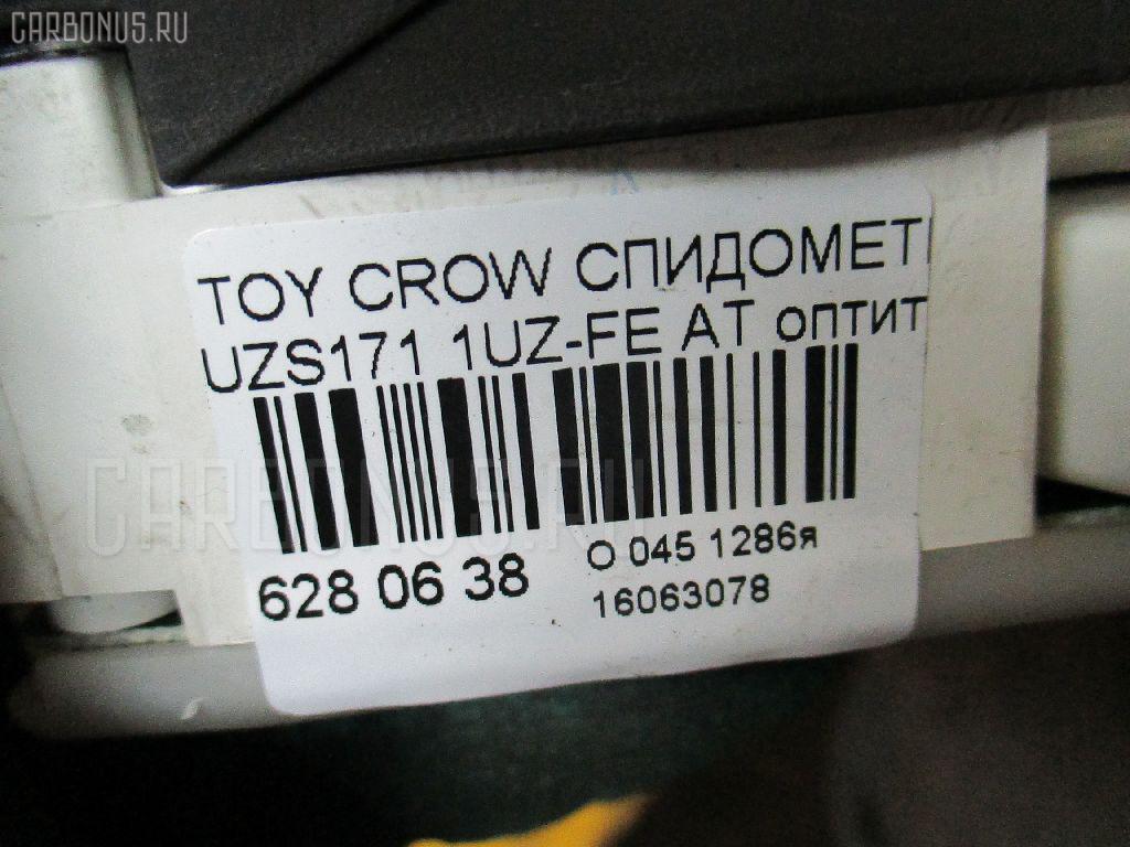 Спидометр TOYOTA CROWN MAJESTA UZS171 1UZ-FE Фото 3