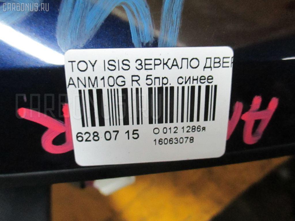 Зеркало двери боковой TOYOTA ISIS ANM10G Фото 3