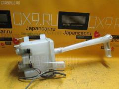 Бачок омывателя Nissan Serena PC24 Фото 1