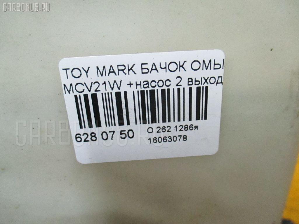 Бачок омывателя TOYOTA MARK II QUALIS MCV21W Фото 3