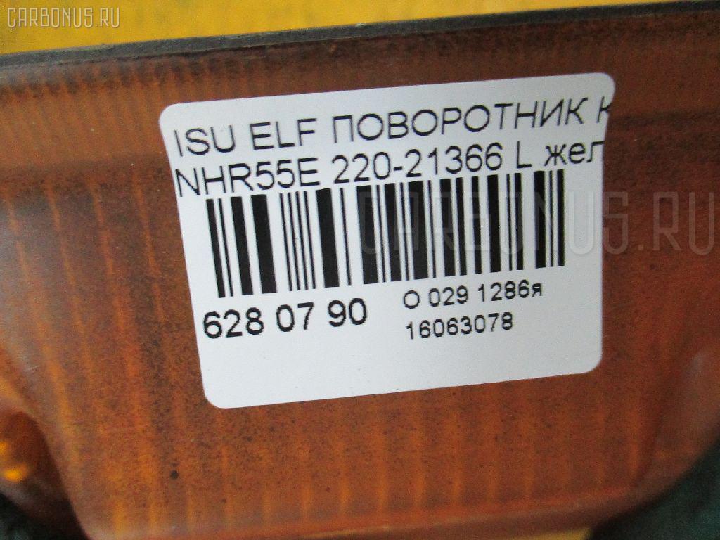 Поворотник к фаре ISUZU ELF NHR55E Фото 3