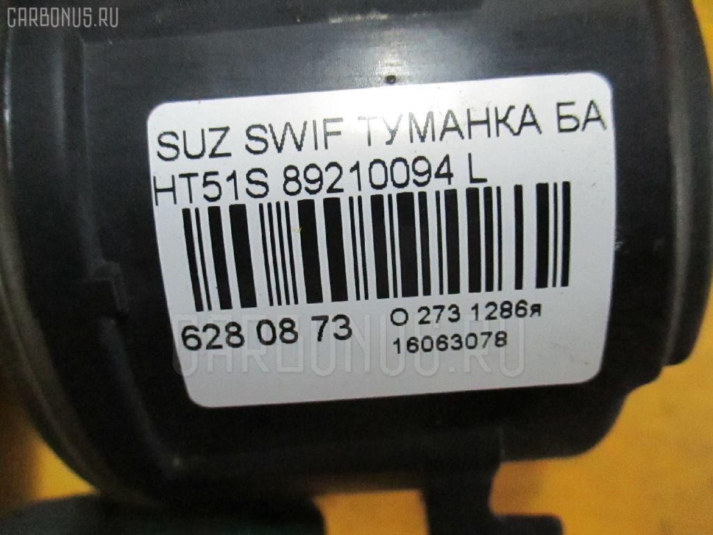Туманка бамперная SUZUKI SWIFT HT51S Фото 3