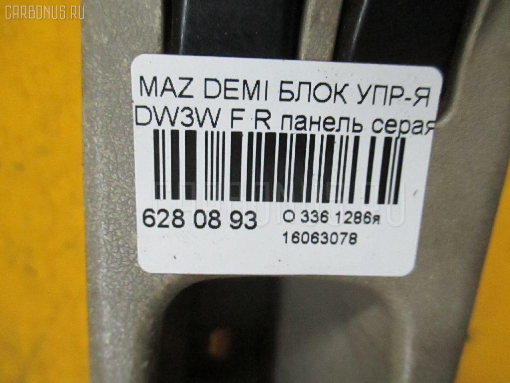 Блок упр-я стеклоподъемниками MAZDA DEMIO DW3W Фото 3