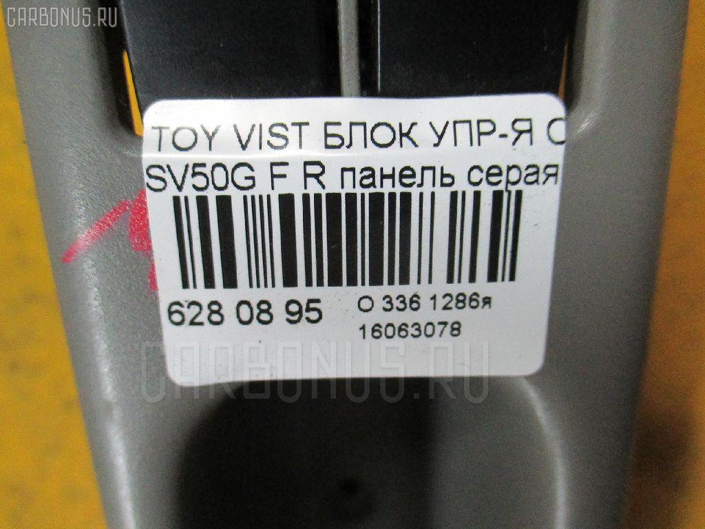 Блок упр-я стеклоподъемниками TOYOTA VISTA ARDEO SV50G Фото 3