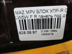 Блок упр-я стеклоподъемниками MAZDA MPV LW5W Фото 3