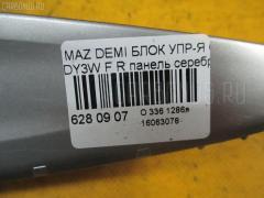 Блок упр-я стеклоподъемниками Mazda Demio DY3W Фото 3