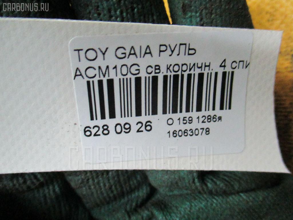 Руль TOYOTA GAIA ACM10G Фото 3
