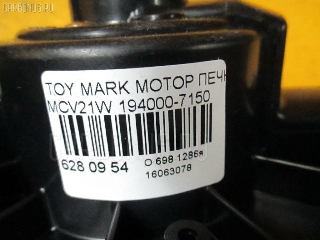 Мотор печки TOYOTA MARK II QUALIS MCV21W Фото 3