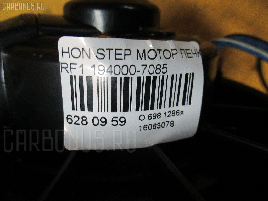 Мотор печки HONDA STEPWGN RF1 Фото 3