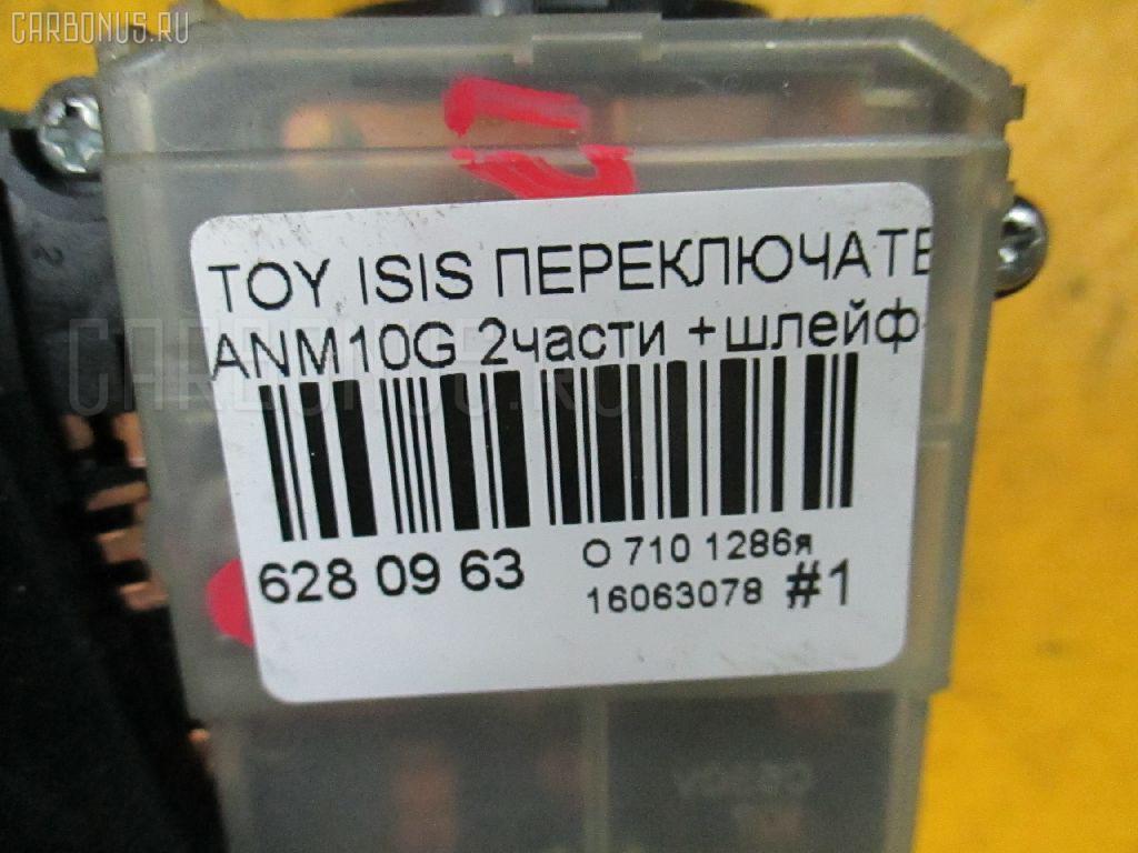 Переключатель поворотов TOYOTA ISIS ANM10G Фото 4