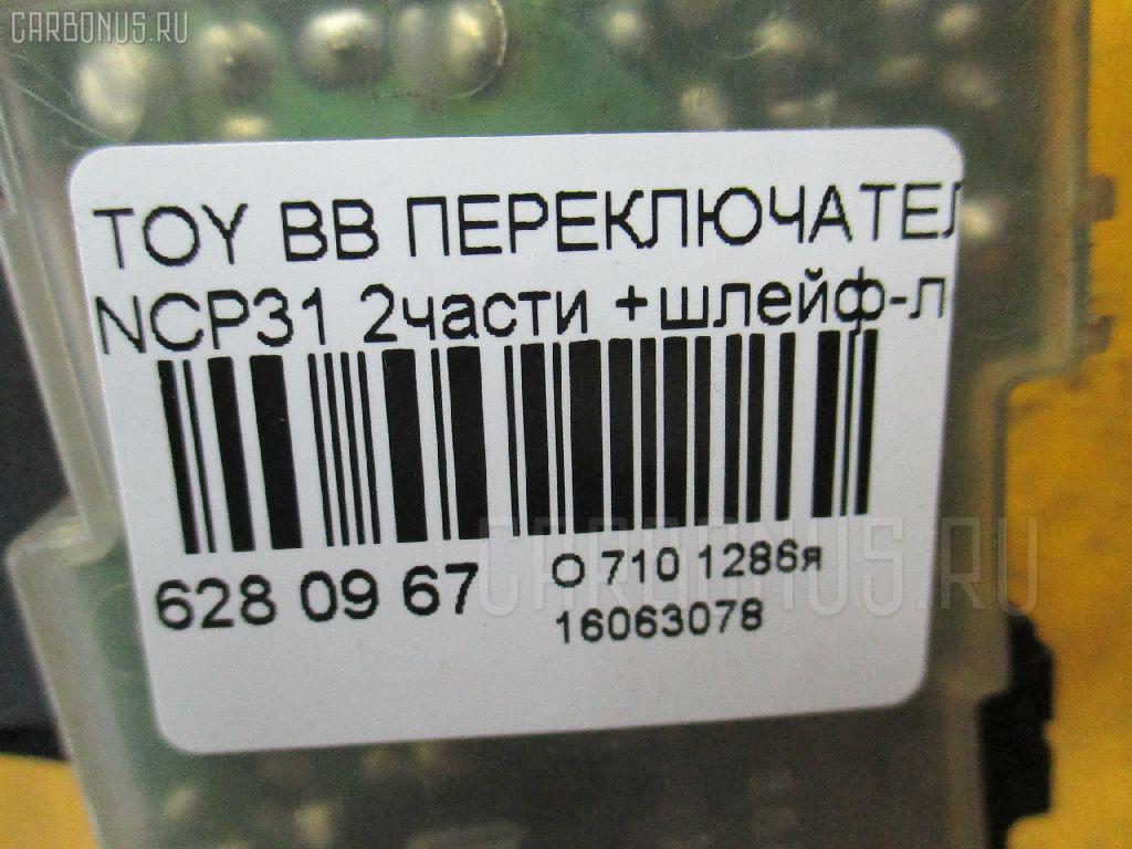 Переключатель поворотов TOYOTA BB NCP31 Фото 4
