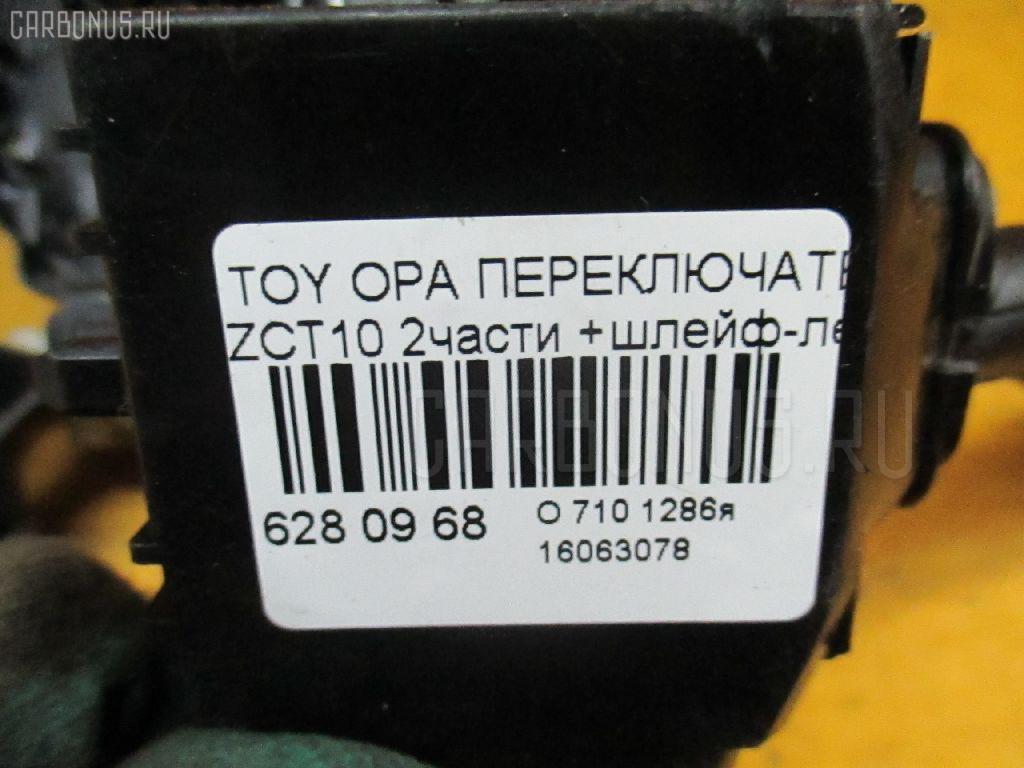 Переключатель поворотов TOYOTA OPA ZCT10 Фото 4