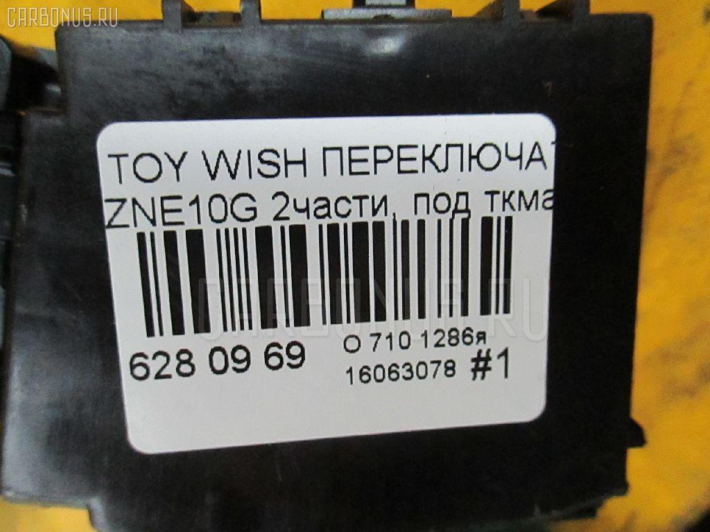 Переключатель поворотов TOYOTA WISH ZNE10G Фото 4