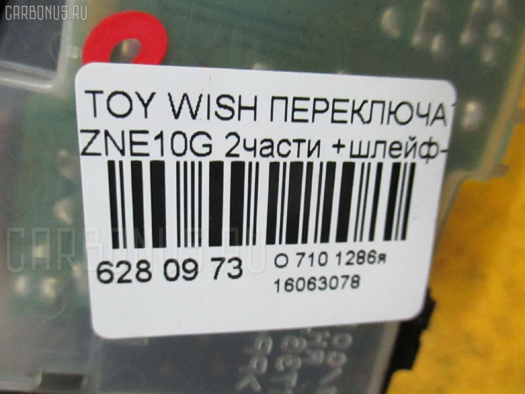 Переключатель поворотов TOYOTA WISH ZNE10G Фото 3