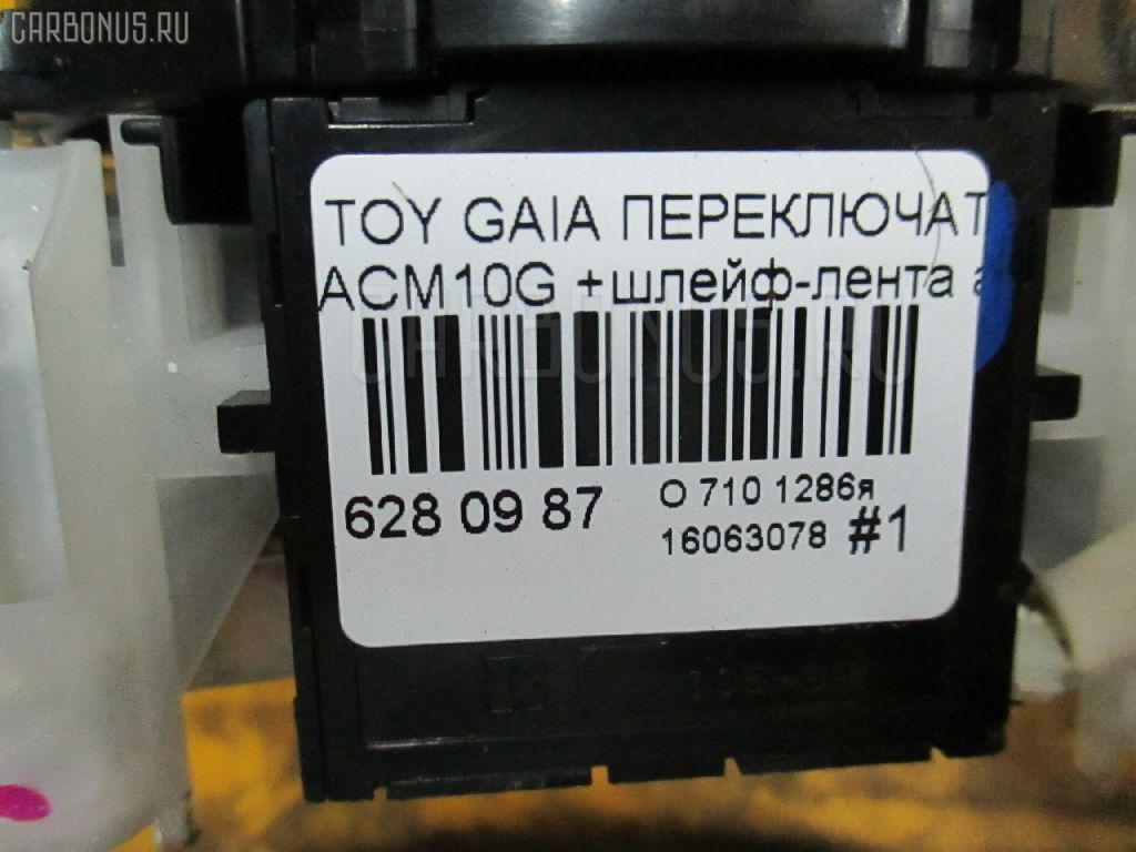 Переключатель поворотов TOYOTA GAIA ACM10G Фото 4