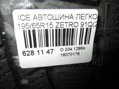 Автошина легковая зимняя Ice edge 195/65R15 ZETRO Фото 3