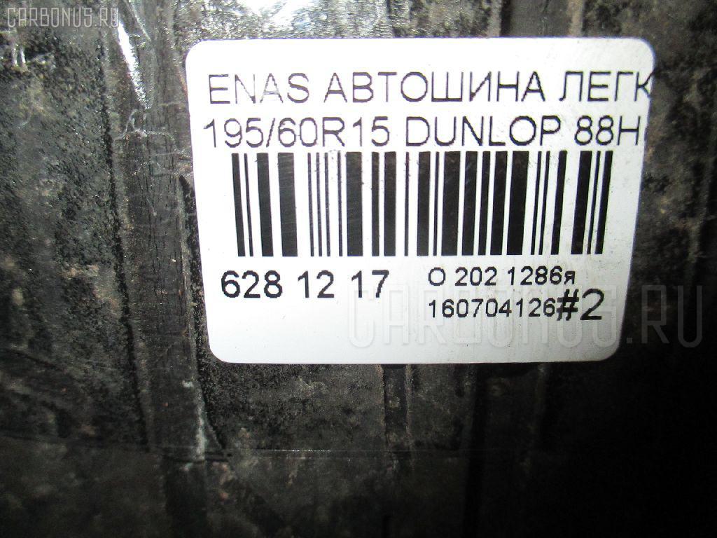 Автошина легковая летняя ENASAVE EC202 195/60R15 DUNLOP Фото 4