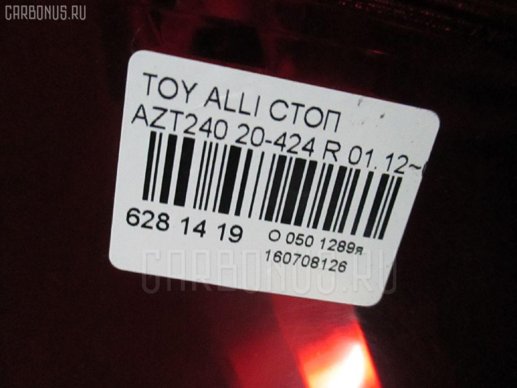 Стоп TOYOTA ALLION AZT240 Фото 3