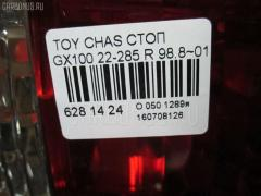 Стоп Toyota Chaser GX100 Фото 3