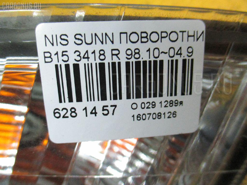 Поворотник к фаре NISSAN SUNNY B15 Фото 3