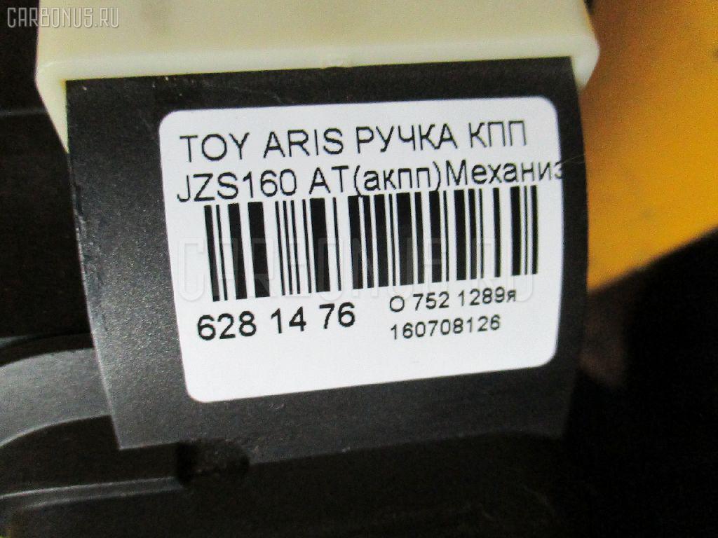 Ручка КПП TOYOTA ARISTO JZS160 Фото 3