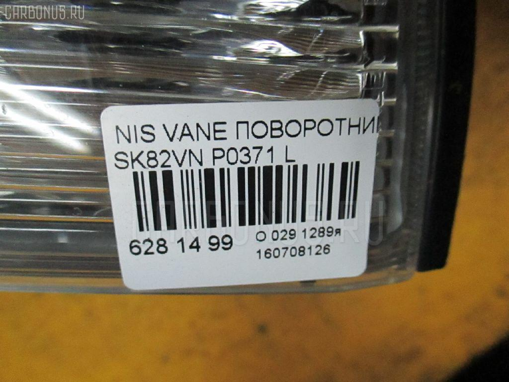 Поворотник к фаре NISSAN VANETTE SK82VN Фото 3