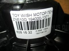 Мотор печки Toyota Wish ZNE10G Фото 3