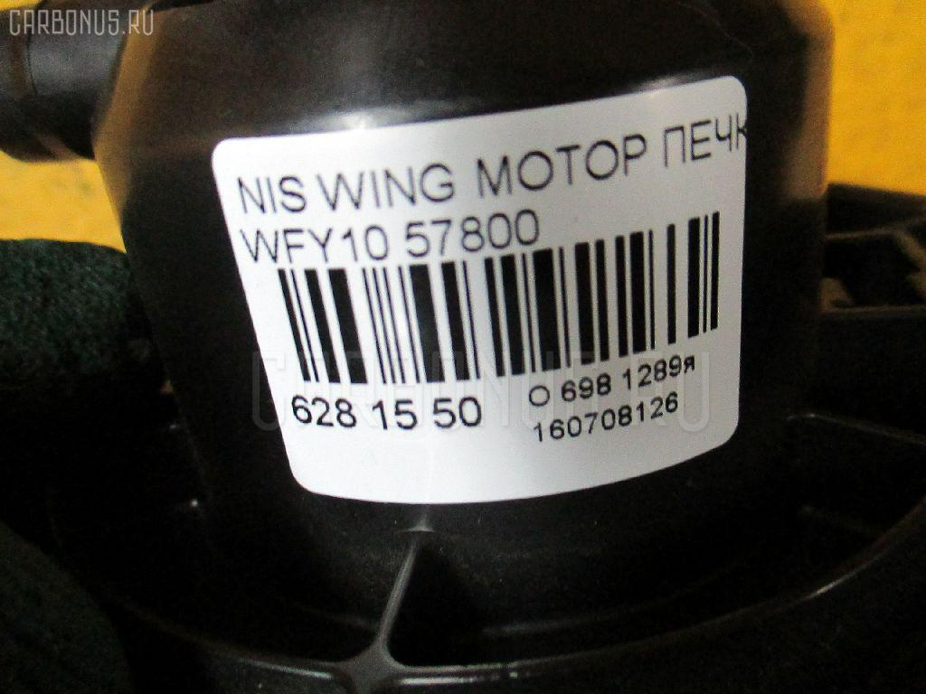 Мотор печки NISSAN WINGROAD WFY10 Фото 3