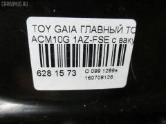 Главный тормозной цилиндр Toyota Gaia ACM10G 1AZ-FSE Фото 4