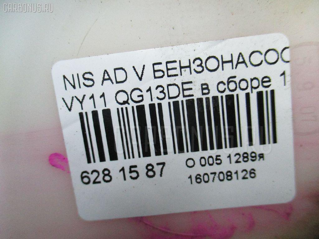 Бензонасос NISSAN AD VAN VY11 QG13DE Фото 3