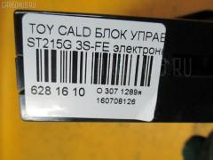 Блок управления климатконтроля Toyota Caldina ST215G 3S-FE Фото 3