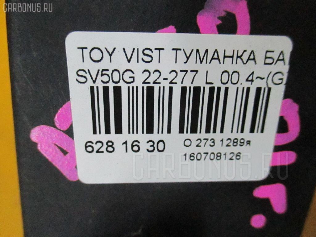 Туманка бамперная TOYOTA VISTA ARDEO SV50G Фото 3