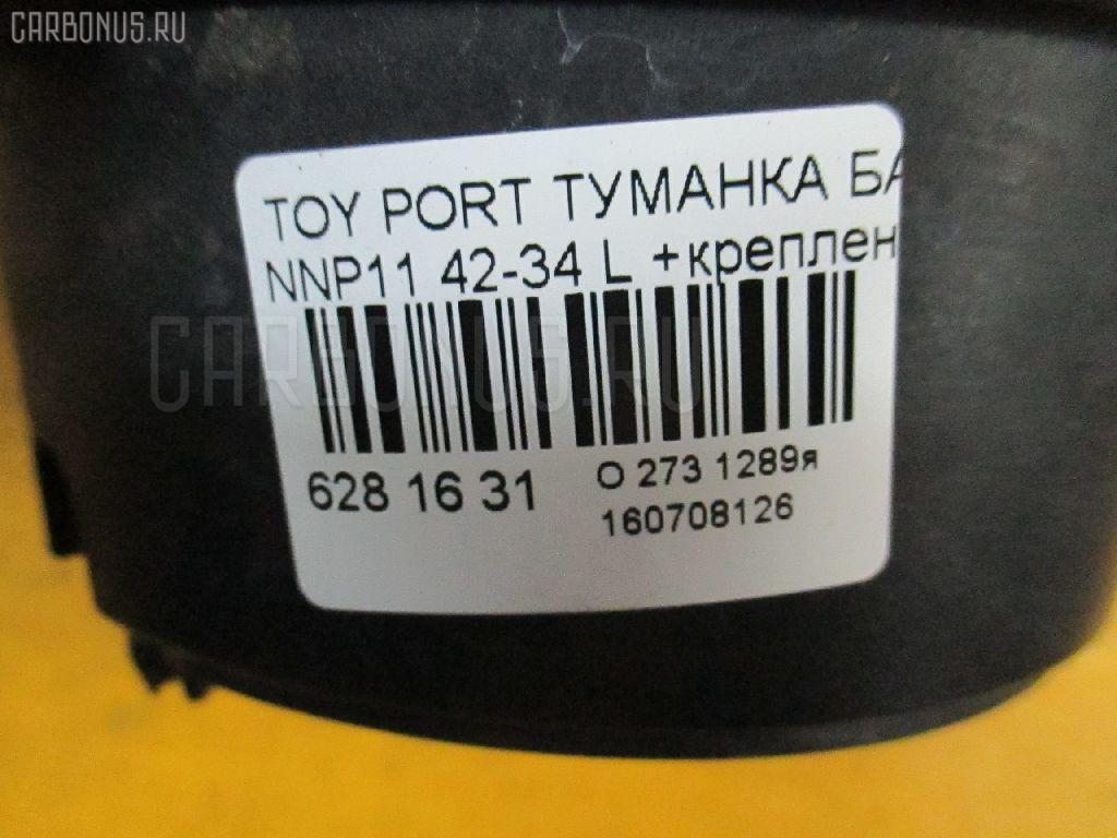 Туманка бамперная TOYOTA PORTE NNP11 Фото 3